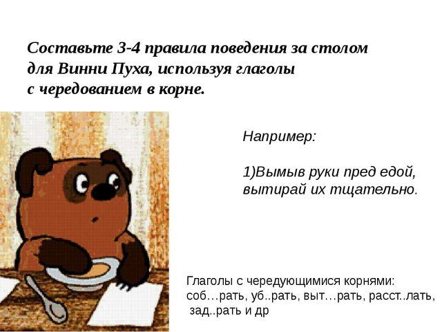 Составьте 3-4 правила поведения за столом для Винни Пуха, используя глаголы с...