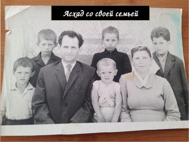 Асхад со своей семьей