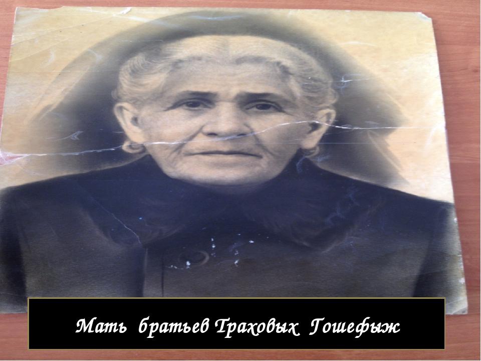 Мать братьев Траховых Гошефыж