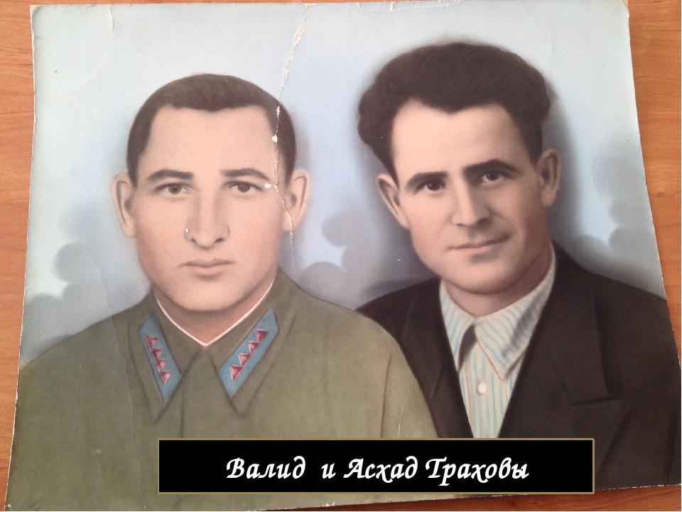 Валид и Асхад Траховы