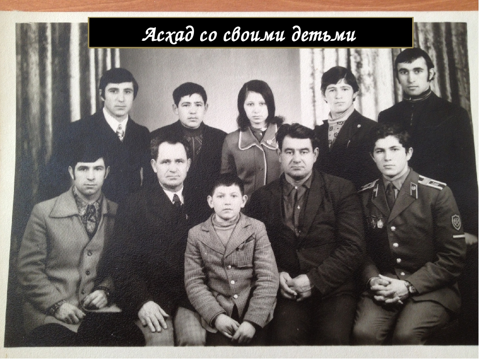 Асхад со своими детьми
