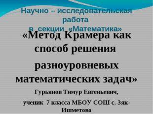Научно – исследовательская работа в секции «Математика» «Метод Крамера как сп