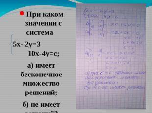 При каком значении с система 5х- 2у=3 10х-4у=с; а) имеет бесконечное множест