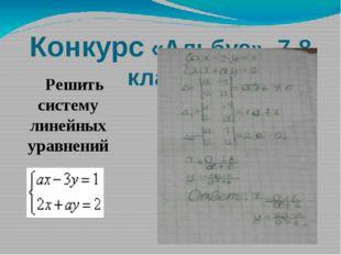 Конкурс «Альбус», 7-8 классы Решить систему линейных уравнений