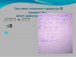 При каких значениях параметра а неравенство имеет единственное решение? + ≤0