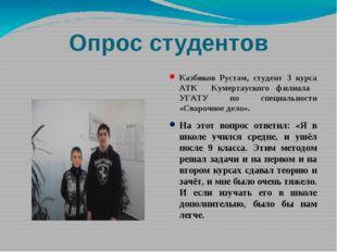 Опрос студентов Казбиков Рустам, студент 3 курса АТК Кумертауского филиала УГ