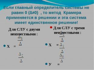 Если главный определитель системы не равен 0 (∆≠0) , то метод Крамера применя