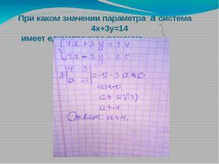 При каком значении параметра а система 4х+3у=14 имеет единственное решение. а