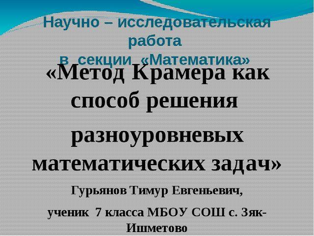 Научно – исследовательская работа в секции «Математика» «Метод Крамера как сп...