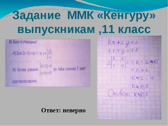 Задание ММК «Кенгуру» выпускникам ,11 класс Ответ: неверно