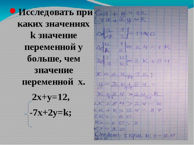 Исследовать при каких значениях k значение переменной у больше, чем значение...