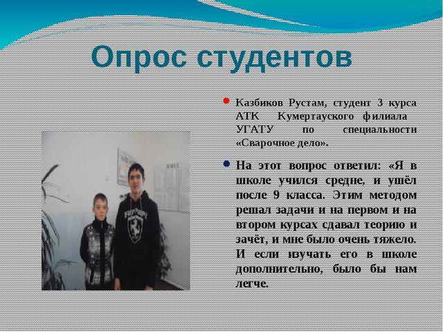 Опрос студентов Казбиков Рустам, студент 3 курса АТК Кумертауского филиала УГ...