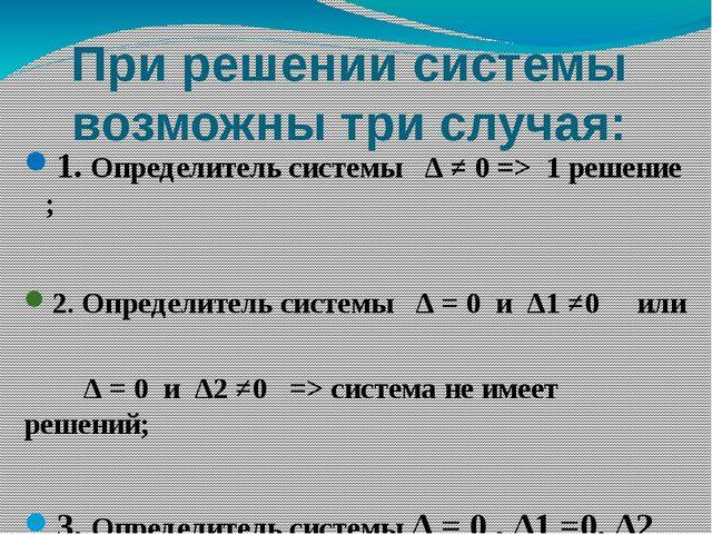 При решении системы возможны три случая: 1. Определитель системы ∆ ≠ 0 => 1...