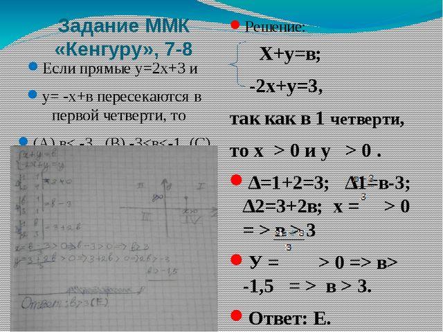 Задание ММК «Кенгуру», 7-8 Если прямые у=2х+3 и у= -х+в пересекаются в первой...