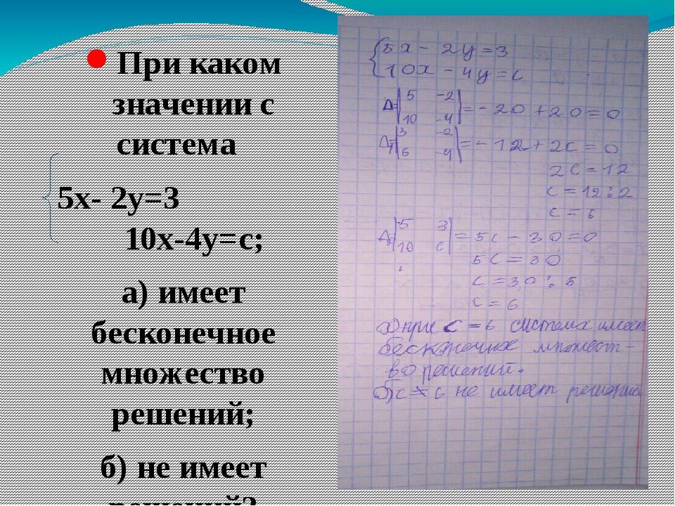 При каком значении с система 5х- 2у=3 10х-4у=с; а) имеет бесконечное множест...