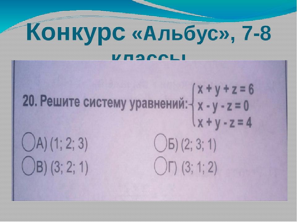 Конкурс «Альбус», 7-8 классы