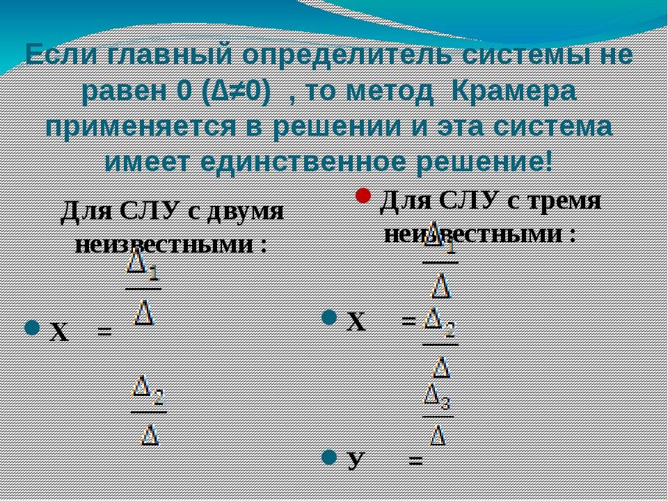 Если главный определитель системы не равен 0 (∆≠0) , то метод Крамера применя...