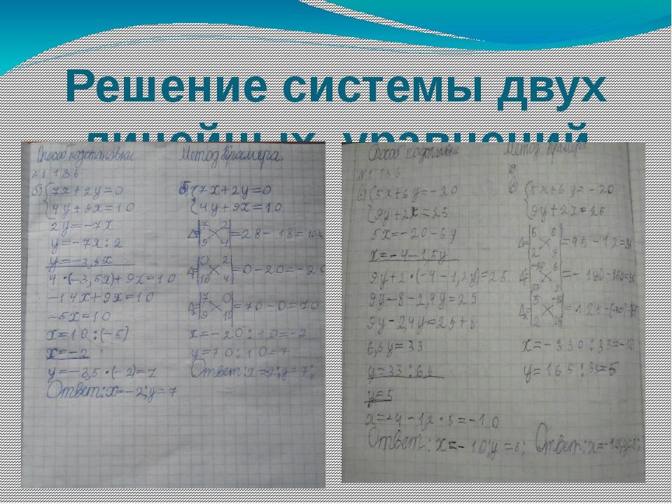 Решение системы двух линейных уравнений