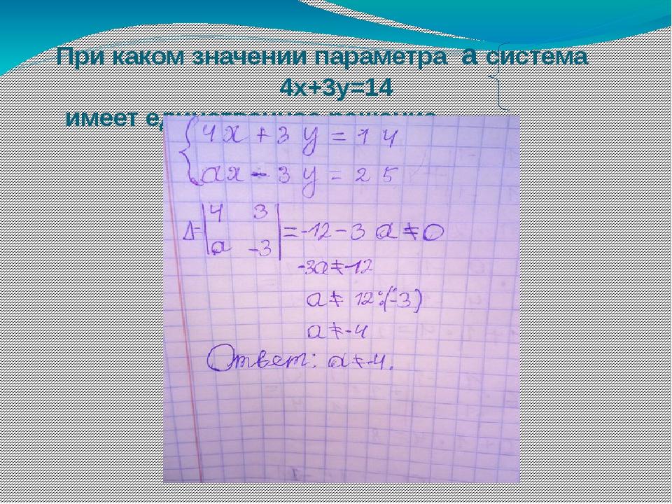 При каком значении параметра а система 4х+3у=14 имеет единственное решение. а...
