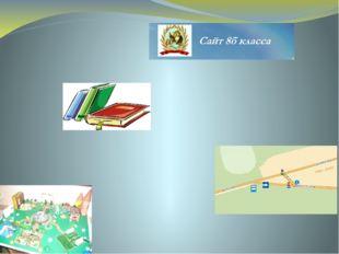 проекты учащихся - Создание сайта - издание собственной книги(сказки, стихи