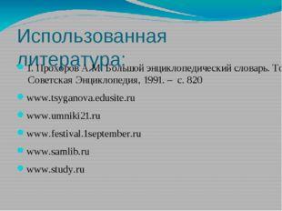 Использованная литература: 1. Прохоров А.М. Большой энциклопедический словарь