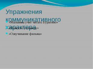 Упражнения коммуникативного характера «Мальвина учит читать Буратино» «Помоги