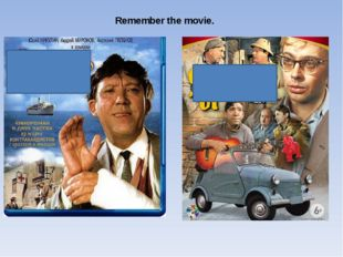 Remember the movie.
