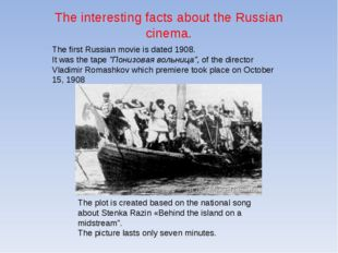 """The first Russian movie is dated 1908. It was the tape """"Понизовая вольница"""","""