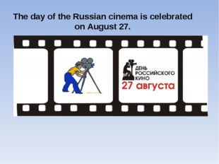 The day of the Russian cinema is celebrated on August 27.