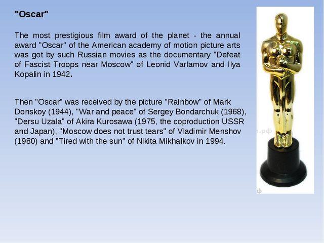 """Oscar"" The most prestigious film award of the planet - the annual award ""Osc..."