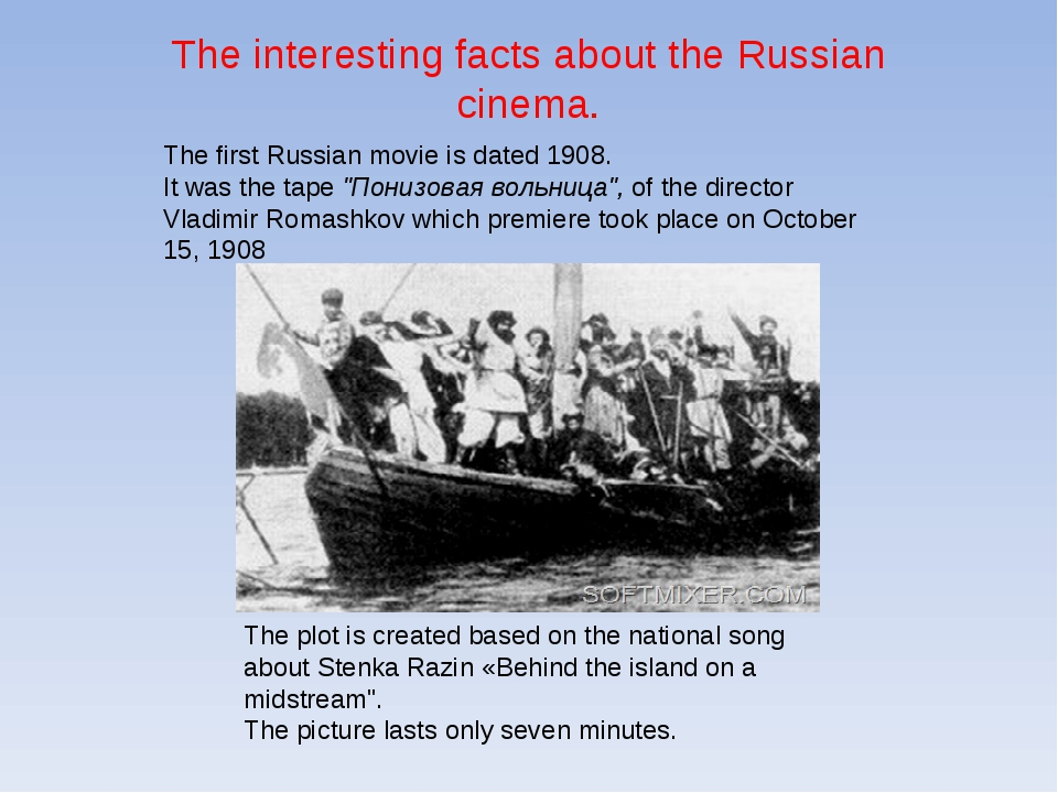 """The first Russian movie is dated 1908. It was the tape """"Понизовая вольница"""",..."""