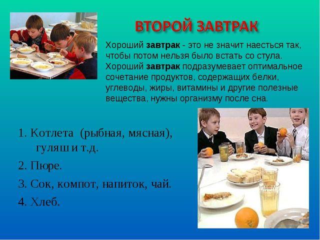 1. Котлета (рыбная, мясная), гуляш и т.д. 2. Пюре. 3. Сок, компот, напиток, ч...