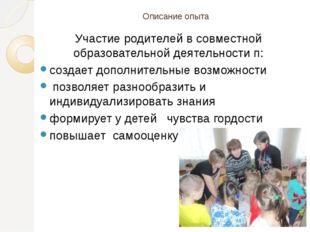 Описание опыта Участие родителей в совместной образовательной деятельности п: