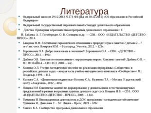 Литература Федеральный закон от 29.12.2012 N 273-ФЗ (ред. от 30.12.2015) «Об