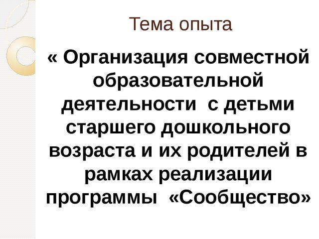 Тема опыта « Организация совместной образовательной деятельности с детьми ста...