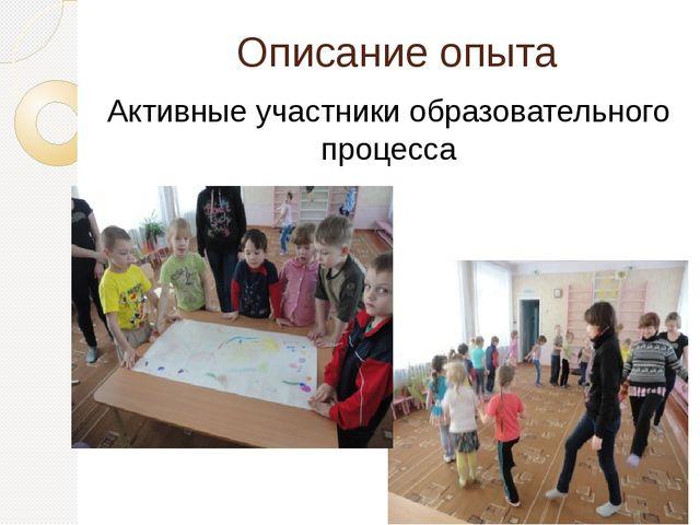 Описание опыта Активные участники образовательного процесса