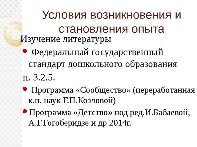 Условия возникновения и становления опыта Изучение литературы Федеральный гос...