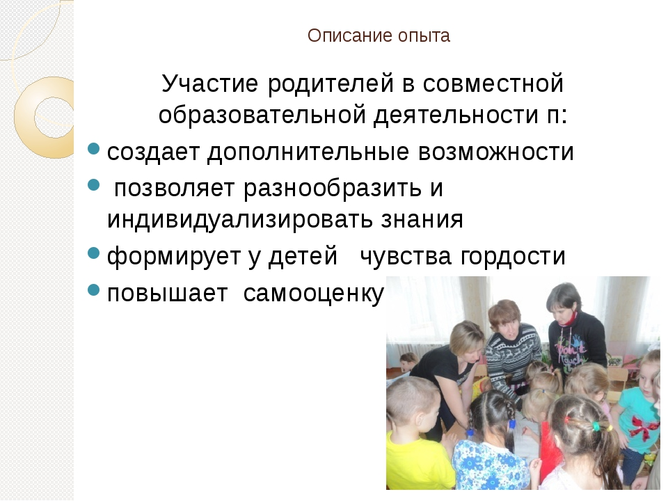 Описание опыта Участие родителей в совместной образовательной деятельности п:...