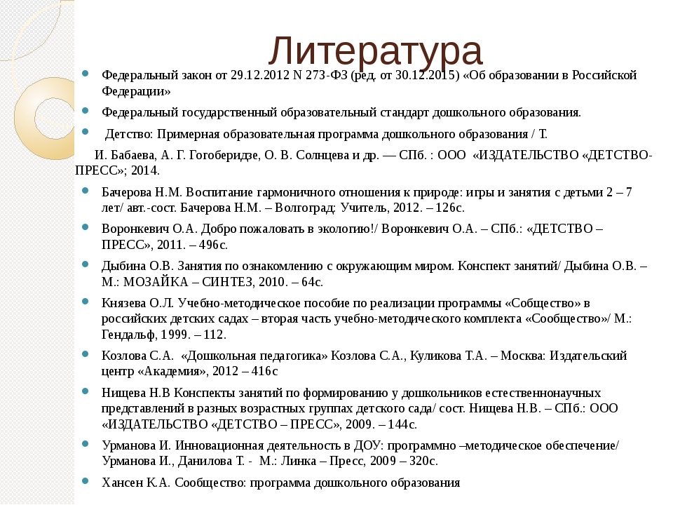 Литература Федеральный закон от 29.12.2012 N 273-ФЗ (ред. от 30.12.2015) «Об...