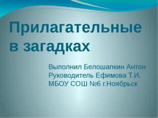 Выполнил Белошапкин Антон Руководитель Ефимова Т.И. МБОУ СОШ №6 г.Ноябрьск Пр