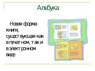 Альбука Новая форма книги, существующая как в печатном, так и в электронном в