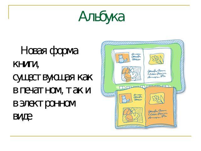 Альбука Новая форма книги, существующая как в печатном, так и в электронном в...
