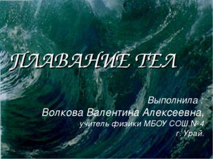 Выполнила : Волкова Валентина Алексеевна, учитель физики МБОУ СОШ №4 г. Урай.