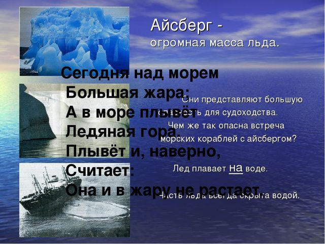 Айсберг - огромная масса льда. Они представляют большую опасность для судоход...