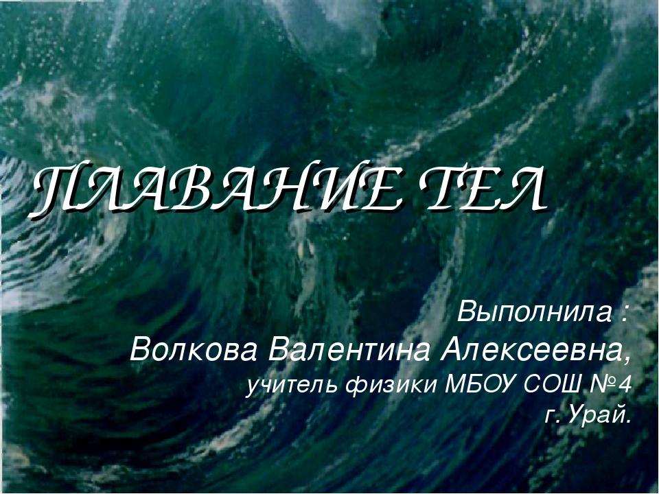 Выполнила : Волкова Валентина Алексеевна, учитель физики МБОУ СОШ №4 г. Урай....