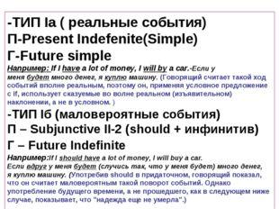 -ТИП Iа ( реальные события) П-Present Indefenite(Simple) Г-Future simple Напр