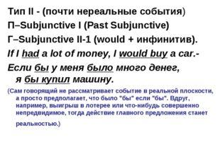 ТипII- (почти нереальные события) П–Subjunctive I(Past Subjunctive) Г–Subj