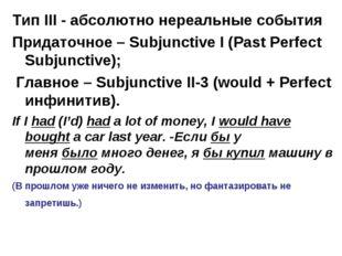 ТипIII- абсолютно нереальные события Придаточное –Subjunctive I(Past Perf