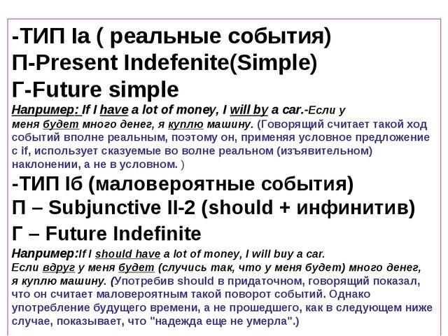 -ТИП Iа ( реальные события) П-Present Indefenite(Simple) Г-Future simple Напр...