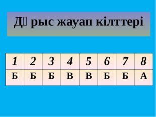 Дұрыс жауап кілттері 1 2 3 4 5 6 7 8 Б Б Б В В Б Б А